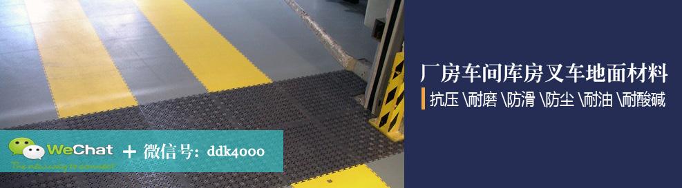 仓库车间厂房工业抗压耐磨地坪地板