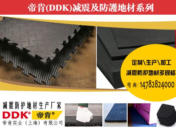 【加厚胶皮垫】帝肯厂家提供1公分厚的橡胶皮定制加工