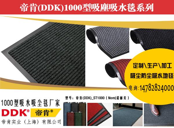 【三条纹地垫】DDK1000型防尘条纹垫 1.2米宽直条纹吸水复合毯条纹地垫