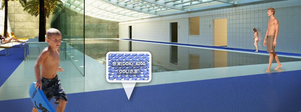 「帝肯(DDK)_8200_339」拼块连锁式游泳池防滑地毯,