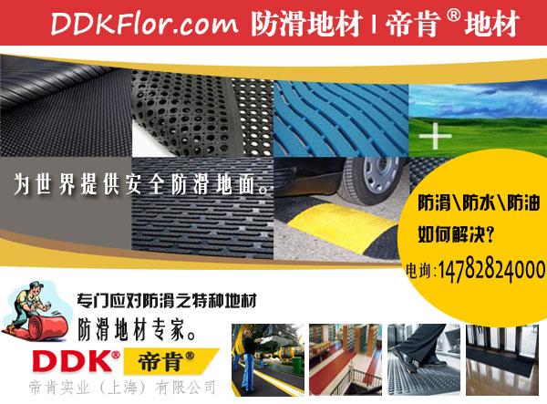 【钢结构走廊铺设橡胶地板】钢结构地面防滑之铁板上铺地毯