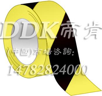 耐磨损警示地板胶带买哪种好?耐磨警示胶带品牌推荐——「帝肯(DDK)_471」耐磨警示标识地面胶带