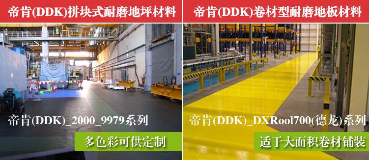 【重压超耐磨车间地毯】提供抗重压车间用超耐磨地毯定制生产。