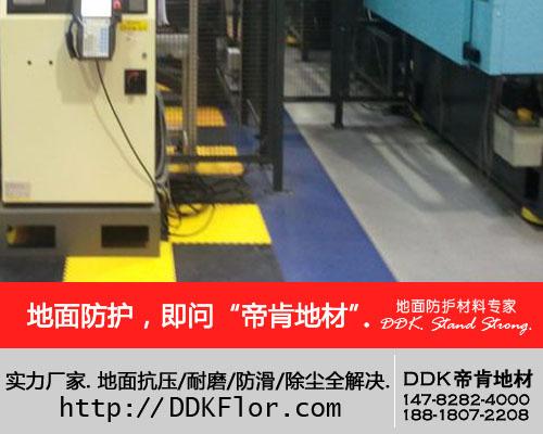 车间塑料耐磨地板厂家/上海塑料防滑耐磨地板工厂/帝肯PVC地板哪里买