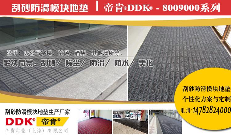 【刮砂模块地垫 大门出入口防滑地毯】「帝肯DDK8009000」进门口地垫系列11/16mm厚20cm*20cm,