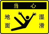 防滑警示,小心滑倒标牌