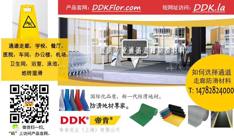 防滑地毯DDK帝肯