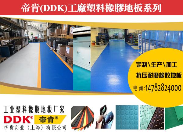 厂区耐磨耐压地板帝肯/车间工业地板耐磨/DDK耐压塑料板材料