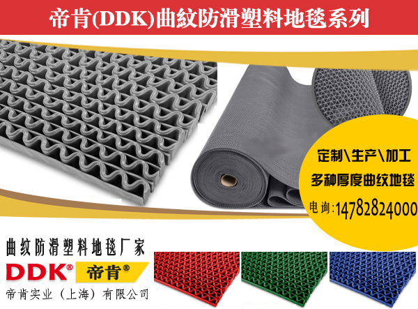 s形防滑地垫帝肯(DDK)品牌
