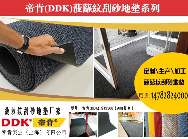 【超厚菠萝纹地毯】帝肯DDK-ST3500菠萝纹刮砂地垫/除尘垫