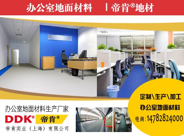 办公室地面材料,办公室地板胶,办公室pvc塑胶地板