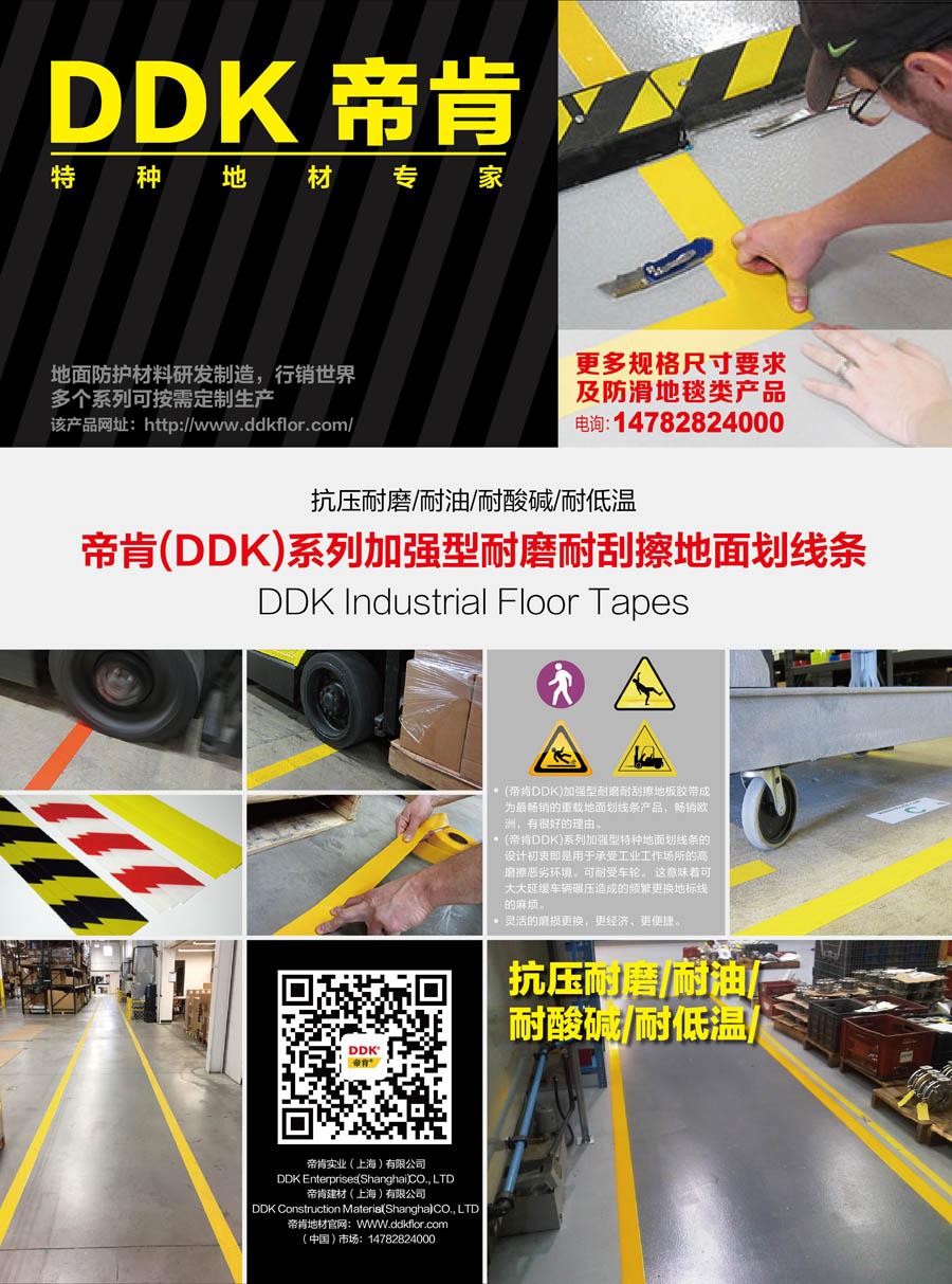 加厚PVC地面警示线哪里卖?工厂地面安全警示带 黑黄箭头地面警示线条