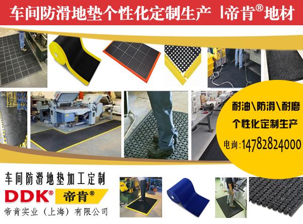 【防油型工业防滑地垫应用】车间地面有切削油流到地面,铺什么防滑垫最好?