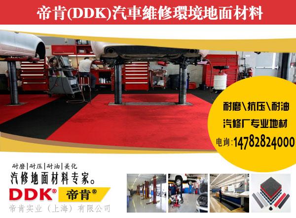 【汽车维修车间地面】车间耐磨损塑料地板/汽修车间承重地板