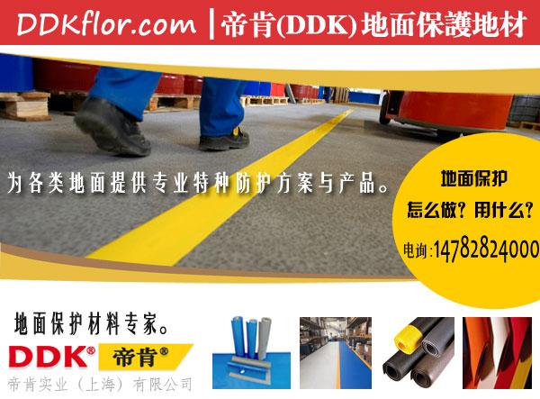 【油漆车间地面保护方案】水泥地面上的油漆如何去除?