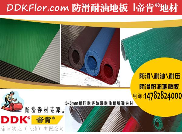 【电厂耐油橡胶地板】电厂用耐磨防火橡胶地板/电厂圆点橡胶防滑地板