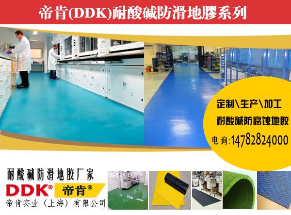 地面防渗漏防酸碱处理,工厂用抗酸碱防滑pvc地胶,帝肯DDK三合一防水承重耐磨地毯
