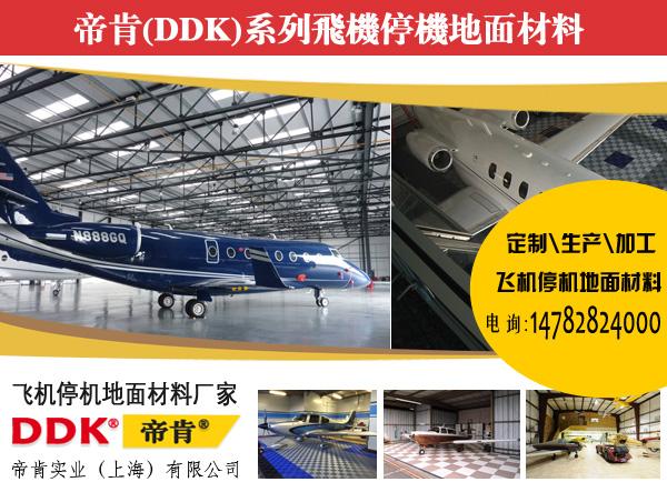 飞机场机库地面用砖/飞机机库地坪/私人机库用砖/停机坪地面做法