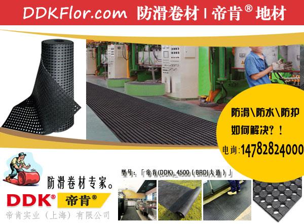 防滑地毯DDK4500