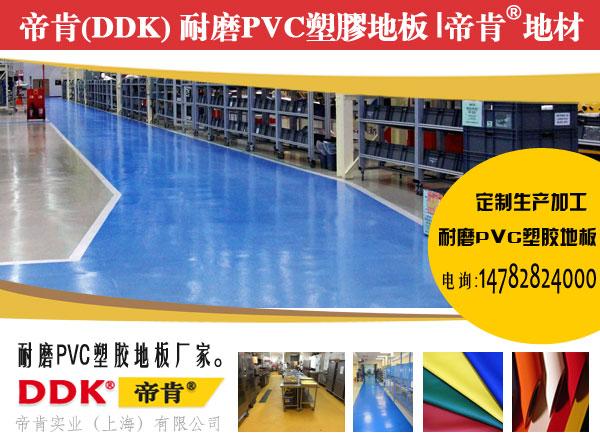 工业卷材地板厂家/pvc地板卷材品牌/卷材塑胶地板工厂帝肯