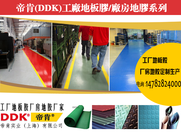 AGV专用防滑耐磨地胶板/小车耐磨pvc地胶/2-3mm厚地面保护板