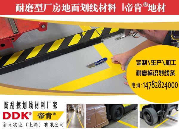 【地面标示黄胶带】地面隔离胶带 黄色地面胶带 耐磨地面胶带