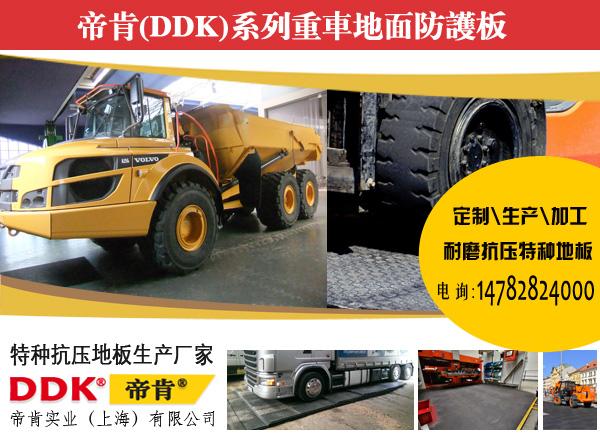【重型车地面橡胶防护】有没有走40吨重车可以被车压的铺地面垫子?