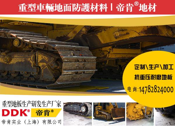 履带式重型设备维修车间地面处理怎么做?如何防止重型履带设备破坏地面?