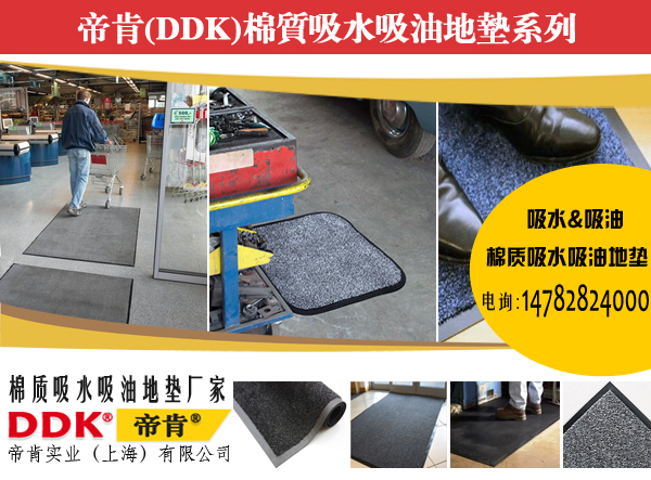 【100%加厚型宽度为1米8棉质地垫】帝肯(DDK)棉质强力吸水吸油地垫提供PVC和橡胶底背两种系列选择。