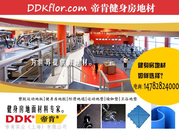 健身房一般常用的地面是什么材料?橡胶地垫和塑胶地板和健身房地胶有啥区别?