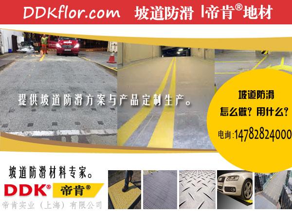 坡道防滑材料