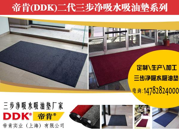 8mm厚三步净地垫_帝肯(DDK)二代神奇垫,三步净地垫规格颜色图片,吸水吸油垫,走三步刮沙吸水防滑