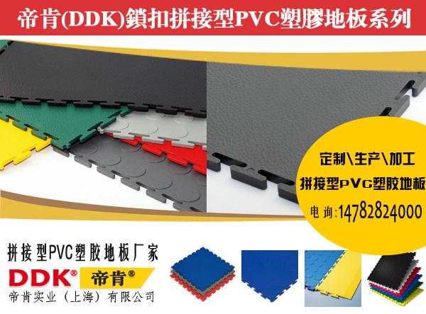 【pvc卡扣式地板】大T型锁扣工业橡胶地板 卡扣塑料地胶618mm*618mm/帝肯(DDK)_Apollo系列