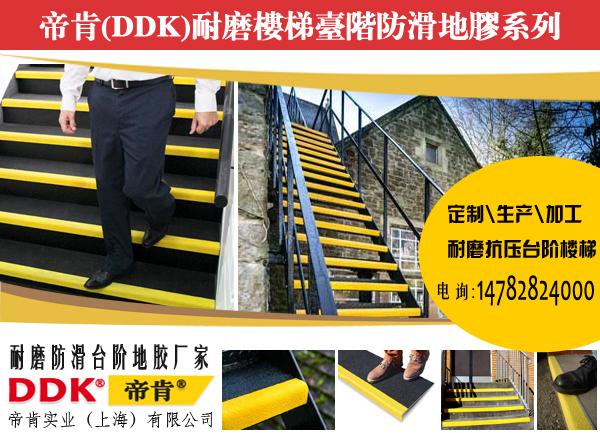 楼梯踏步如何进行防滑处理—铺设防滑楼梯踏步板