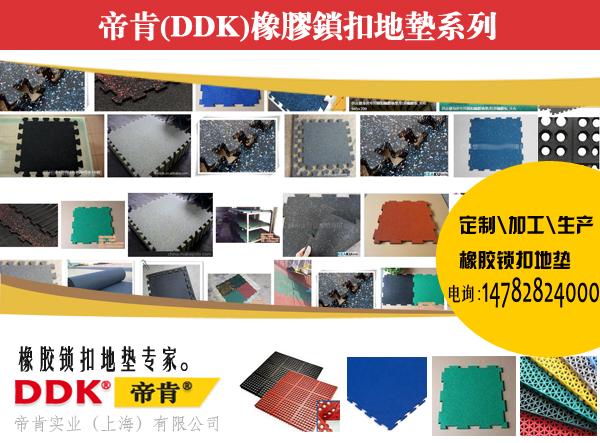 橡胶皮垫规格l0公分厚DDK帝肯,
