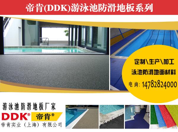帝肯【游泳池耐腐蚀防滑地板】耐磨耐用型游泳池防滑地板,