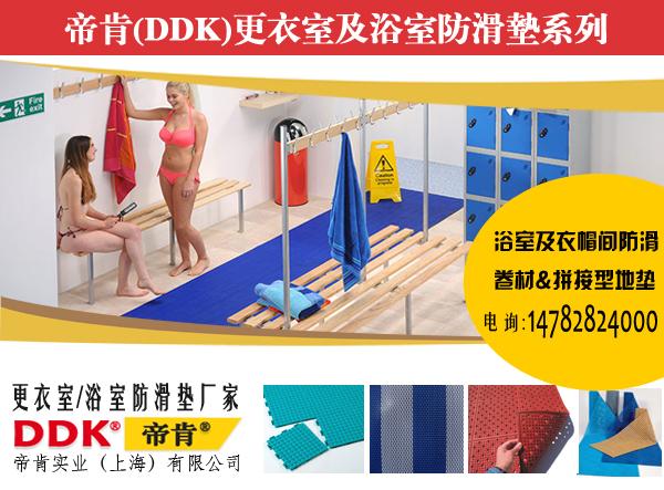 【更衣室地毯/浴室洗澡防滑垫】塑料防滑毯超强排水,DDK更衣室卫浴地面防滑防水垫