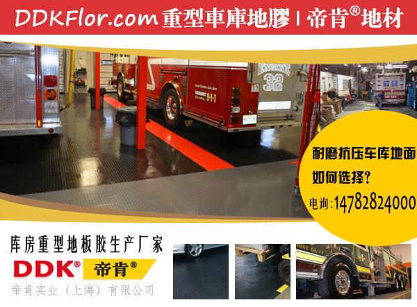 重型20吨车库地胶帝肯,消防车库地坪材料DDK,消防车库耐磨地面